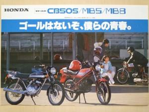 CB50Sカタログ